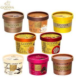 バレンタイン ゴディバ カップアイスおすすめ9個セット GODIVA godiva valentain