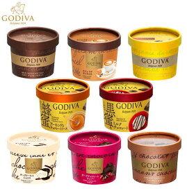 父の日 ゴディバ カップアイスおすすめ9個セット GODIVA godiva