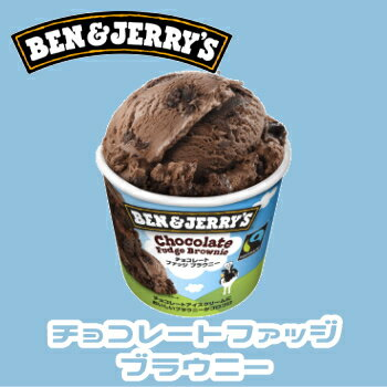 ベン&ジェリーズ チョコレート ファッジ ブラウニー12個 フェアトレード