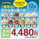 ベン&ジェリーズ12個セット 12種類から選び放題♪ アイスクリーム ギフト アイス Ben&Jerrys アイスクリーム フェア…