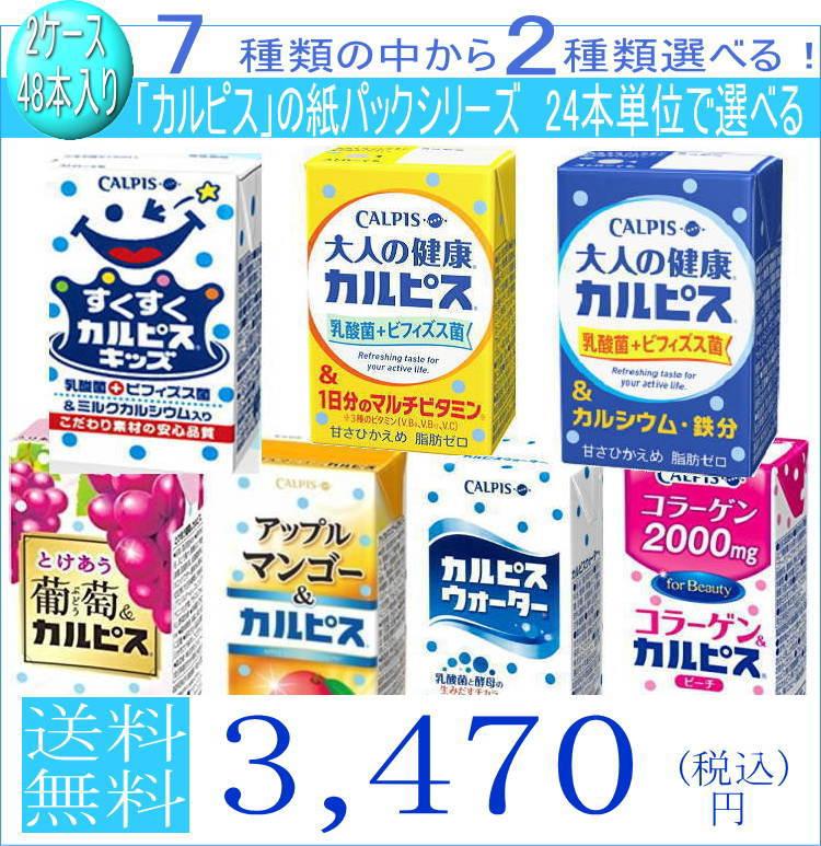 「カルピス」シリーズ 7種類から2種類選べる48本 【33%OFF】