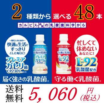 カルピス 守る働く乳酸菌 L-92乳酸菌 届く強さの乳酸菌 プレミアガセリ菌 200ml 24本単位で選べる48本 l92 L92
