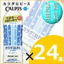 カラダカルピス 500ml×24本【送料無料】 機能性表示食品