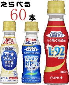 カルピス 守る働く乳酸菌 L-92乳酸菌 届く強さの乳酸菌 プレミアガセリ菌 アミールやさしい発酵乳仕立て 100ml 選べる60本 l92 L92