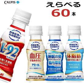 カルピス 守る働く乳酸菌 L-92乳酸菌 届く強さの乳酸菌 プレミアガセリ菌 アミールやさしい発酵乳仕立て ラクトスマート 100ml 選べる60本 l92 L92 sscl