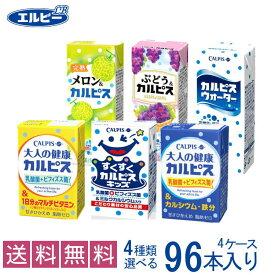 【38%OFF】「カルピス」シリーズ 6種類から4種類選べる福袋96本
