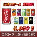 コカコーラ160ml缶選り取りセット 30本×2ケース