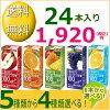 14種類から選べる★カゴメの人気紙パック商品24本セット(4種類×6本)