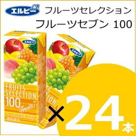 エルビー 果汁100% フルーツセレクション フルーツセブン 100 200ml×24本