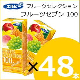 エルビー 果汁100% フルーツセレクション フルーツセブン100 200ml×48本