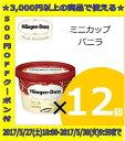 「500円オフクーポン配布中!」 [ 20%OFF] ハーゲンダッツ ミニカップ バニラ 12個 ssof