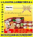「500円オフクーポン配布中!」 父の日 ギフト アイスクリーム ハーゲンダッツ ハッピースペシャルセット