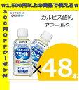 「300円オフクーポン配布中」カルピス カルピス酸乳/アミールS 200ml×48本