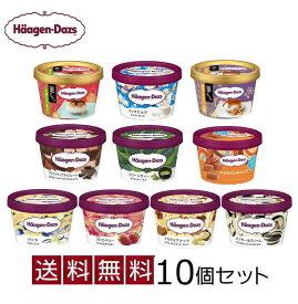 [早割り]ハーゲンダッツ アイスクリーム ギフト セット10個