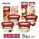 ホワイトデー ハーゲンダッツ アイスクリーム 人気の8種のフレーバー詰め合わせギフト 送料無料 お礼 お返し 内祝い …