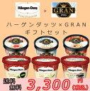 ハーゲンダッツ アイスクリーム ミニカップ×明治グラン(GRAN)12個(6種類×2個) ギフトセット