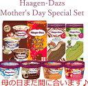 まだ母の日間に合います(※5月6日までのご注文まで) ハーゲンダッツ 母の日 スペシャルギフトセット お礼 お返し 内祝…