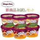 ハーゲンダッツ 新商品お試し6個セット ミニカップ リッチマロン 3個 林檎のカラメリゼ 3個