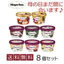 まだ母の日間に合います(※5月6日までのご注文まで) ハーゲンダッツ アイスクリーム アイスギフト 8個セット お礼 お…