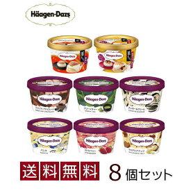 父の日 ハーゲンダッツ アイスクリーム アイスギフト 8個セット お礼 お返し 内祝い 出産祝い お祝