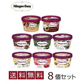 お中元 ハーゲンダッツ アイスクリーム アイスギフト 8個セット お礼 お返し 内祝い 出産祝い お祝