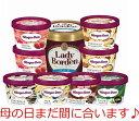 まだ母の日間に合います(※5月6日までのご注文まで) ギフト アイスクリーム ハーゲンダッツ & レディーボーデン アイ…