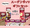 お中元 ハーゲンダッツ アイスクリーム 人気の8種のフレーバー詰め合わせギフト 送料無料 お礼 お返し 内祝い 出産祝…