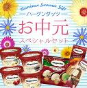 お中元 ハーゲンダッツ アイスクリーム お中元スペシャル ギフト セット