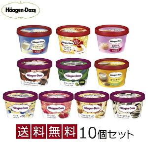 父の日 ハーゲンダッツ アイスクリーム ギフト セット10個 アイス お礼 お返し 内祝い 出産祝い お祝
