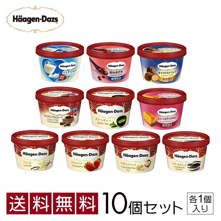 母の日 ハーゲンダッツ アイスクリーム ギフト セット10個 アイス お礼 お返し 内祝い 出産祝い お祝