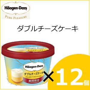 ハーゲンダッツ ミニカップ ダブルチーズケーキ 12個
