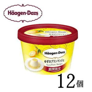 【20%OFF】ハーゲンダッツ ミニカップ ゆずのブランマンジェ 12個