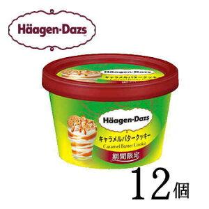 【20%OFF】ハーゲンダッツ ミニカップ キャラメルバタークッキー 12個
