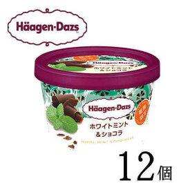 【20%OFF】ハーゲンダッツ ミニカップ ホワイトミント&ショコラ 12個