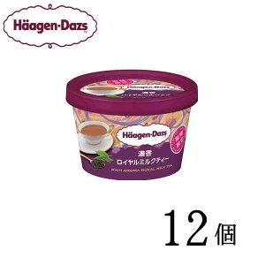 ハーゲンダッツ ミニカップ 濃香ロイヤルミルクティー 12個