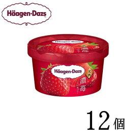 ハーゲンダッツ ミニカップ 濃苺 こいちご 12個