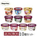 ハーゲンダッツ アイスクリーム ギフト セット10個 お礼 お返し 内祝い 出産祝い お祝