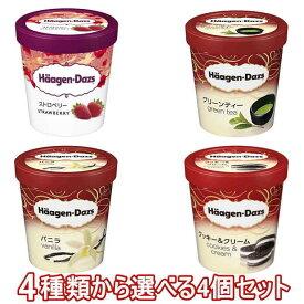 ハーゲンダッツ アイスクリーム パイント[業務用](473ml) 選べる4個セット(保冷ボックス入り)