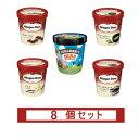 【20%OFF】ハーゲンダッツとベン&ジェリーズ アイスクリーム パイント 選り取り8個(4個×2種類)セット