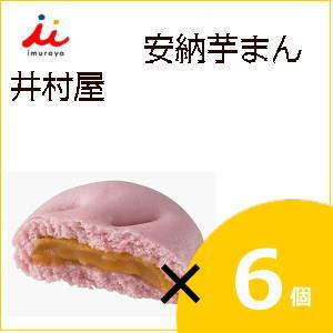 井村屋 安納芋まん 6個入り 業務用 中華まん