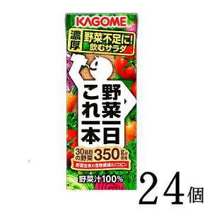 野菜ジュース 野菜一日これ一本200ml×24本 カゴメ ビタミン
