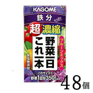 野菜ジュース 野菜一日これ一本超濃縮鉄分 125ml×48本 カゴメ ビタミン