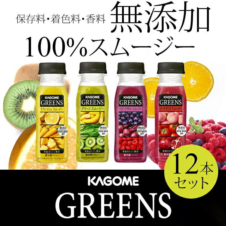 カゴメ グリーンズ 12本 4種類から3本単位で4種類選べる スムージー greens smoothie