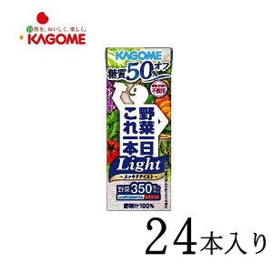 カゴメ 野菜ジュース 野菜一日これ一本 Light 200ml×24本