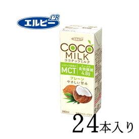 エルビー COCO MILK プレーン 200ml×24本