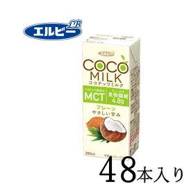 エルビー COCO MILK プレーン 200ml×48本
