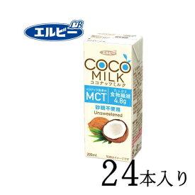 エルビー COCO MILK 砂糖不使用 200ml×24本