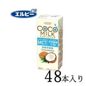 エルビー COCO MILK 砂糖不使用 200ml×48本
