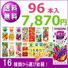 14種類から選べる★カゴメの人気紙パック商品96本セット(16種類×6本)