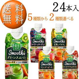 カゴメ 野菜生活100 スムージー Smoothie 5種類から12本単位で2種類選べる24本